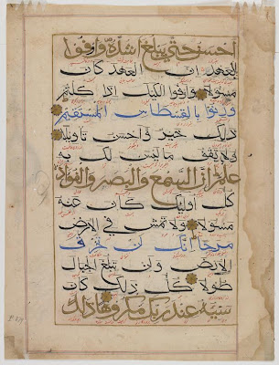 Folio from a Koran | Origin:  India | Period: late 14th century  Sultanate period | Details:  Not Available | Type: Black ink, gold, red and blue opaque watercolor on tan paper | Size: H: 36.8  W: 27.9  cm | Museum Code: S1997.101 | Photograph and description taken from Freer and the Sackler (Smithsonian) Museums.