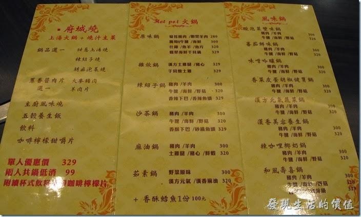 台南-碧蘿春炭索餐坊。「碧蘿春炭索餐坊」的菜單。