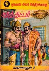 PACK Mahabharata Vol-7 c1[3]