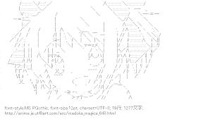 [AA]鹿目まどか (魔法少女まどか☆マギカ)