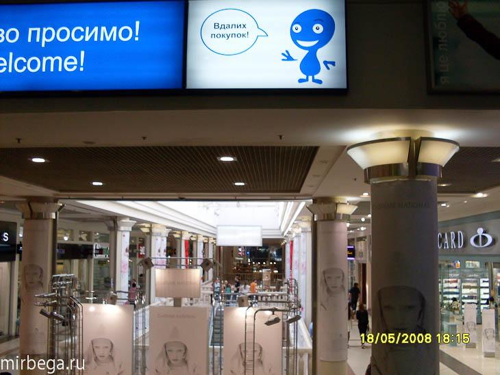 Фотографии. 2008. Киев - 89