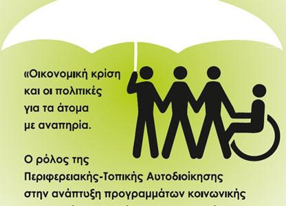 Ημερίδα με θέμα: «Η Οικονομική Κρίση και τα Άτομα με Αναπηρία», στην Κεφαλονιά(22 & 23 Ιουνίου 2012)
