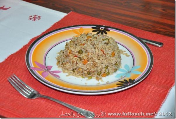 وصفة الأرز مع الدجاج والخضار من www.fattoush.me