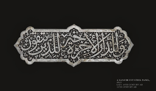 A Safavid Cut Steel Panel. Iran. Late 10th century AH / 16th century AD