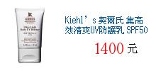 Kiehl's 契爾氏 集高效清爽UV防護乳 SPF50 PA+++
