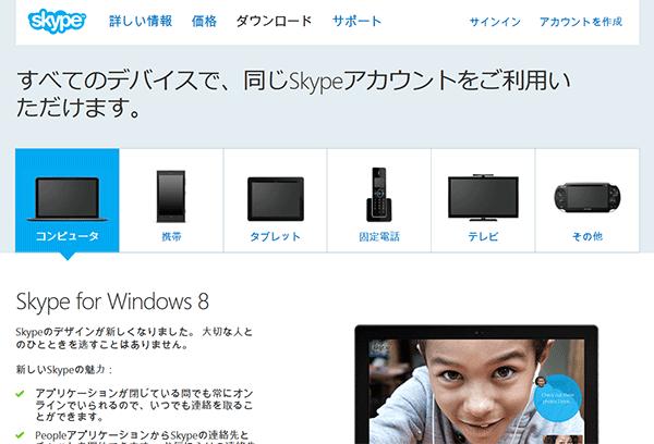 win8_skype_dl1