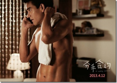 Eddie Peng 彭于晏 - Wedding Invitation 分手合約 01