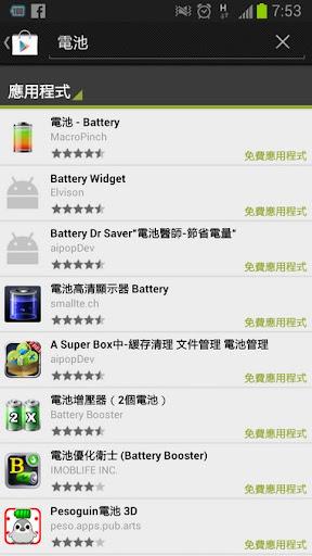 [Android] 智慧型手機老是沒電?節能省電基本功 & 電力續航強化App介紹!