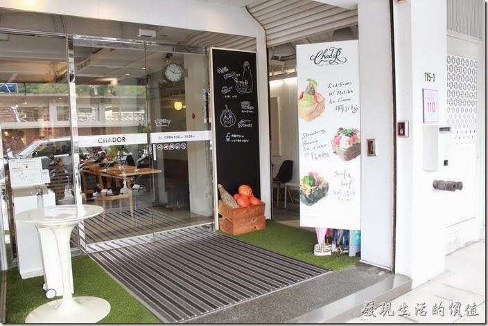 台南-咖啡茶朵Chador。台南咖啡茶朵的大門景象。