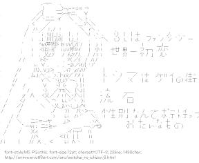 [AA]Shiina Mafuyu (Seitokai no Ichizon)