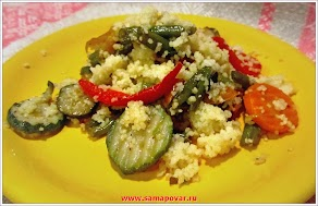 Кускус с овощами. www.samapovar.ru