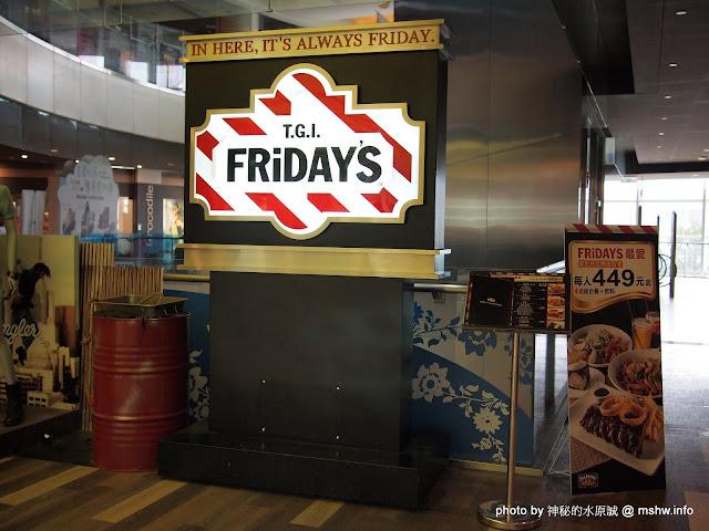 【食記】Black&White! 痞子英雄拍攝景點巡禮 ~ 高雄前鎮In Here, Its Always Friday.   T.G.I.FRiDAYS 星期五美式餐廳夢時代店
