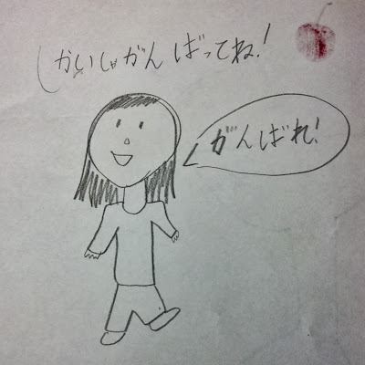 がんばれ!