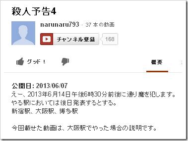 殺人予告4   YouTube
