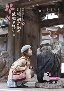 syounosuke_poster