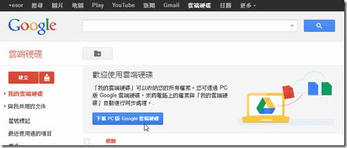 Google Drive-03