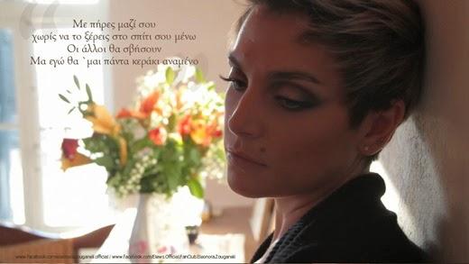 eleonora zouganeli na'sai kala video clip4
