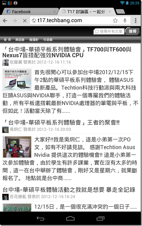 Screenshot_2012-12-16-20-25-52