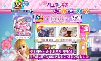 Screenshot of [공식★무료]시크릿 쥬쥬 : 시즌 5,6 신규 오픈