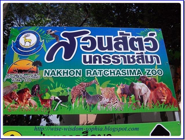 เที่ยวที่สวนสัตว์โคราช