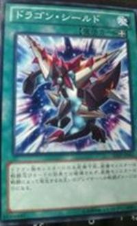 DragonSheild-SHSP-JP-C