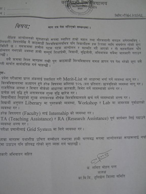 KU-shutdown -notice