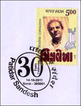 Patidar Sandesh