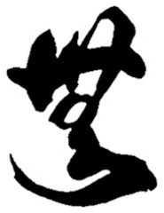 Mu Chinese character of the ultimate answer SILENCE or NOTHING