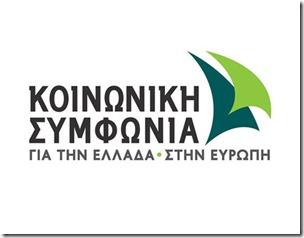 Koinwniki_Symfwnia