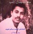 الشاعر أحمد سالم عبيد 1958