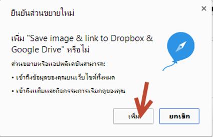 วิธีการบันทึกภาพจากเวบไซต์ไปยัง google drive