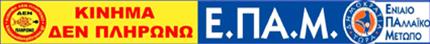 Λογότυπο ΕΠΑΜ-ΔΕΝ ΠΛΗΡΩΝΩ1111
