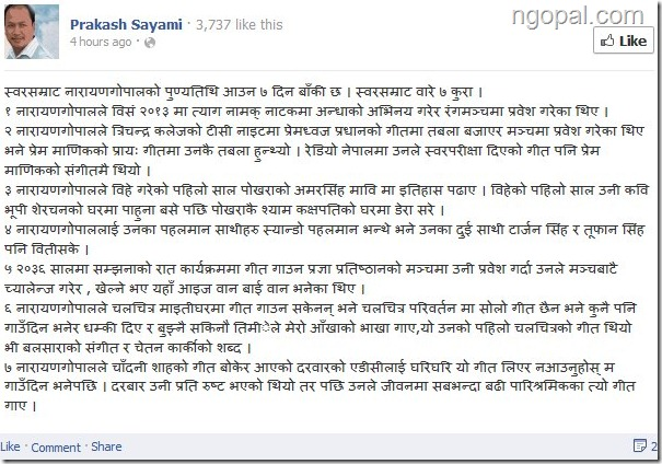 7-facts_of_narayan_gopal-Prakash_sayami