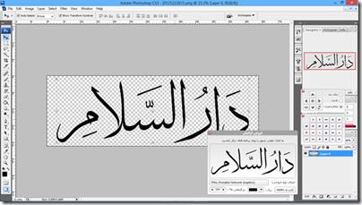 Ekspor Teks Arab dan Image Ke Photoshop