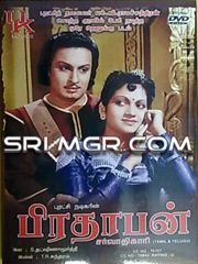 sarvathikari_cd_cover_front