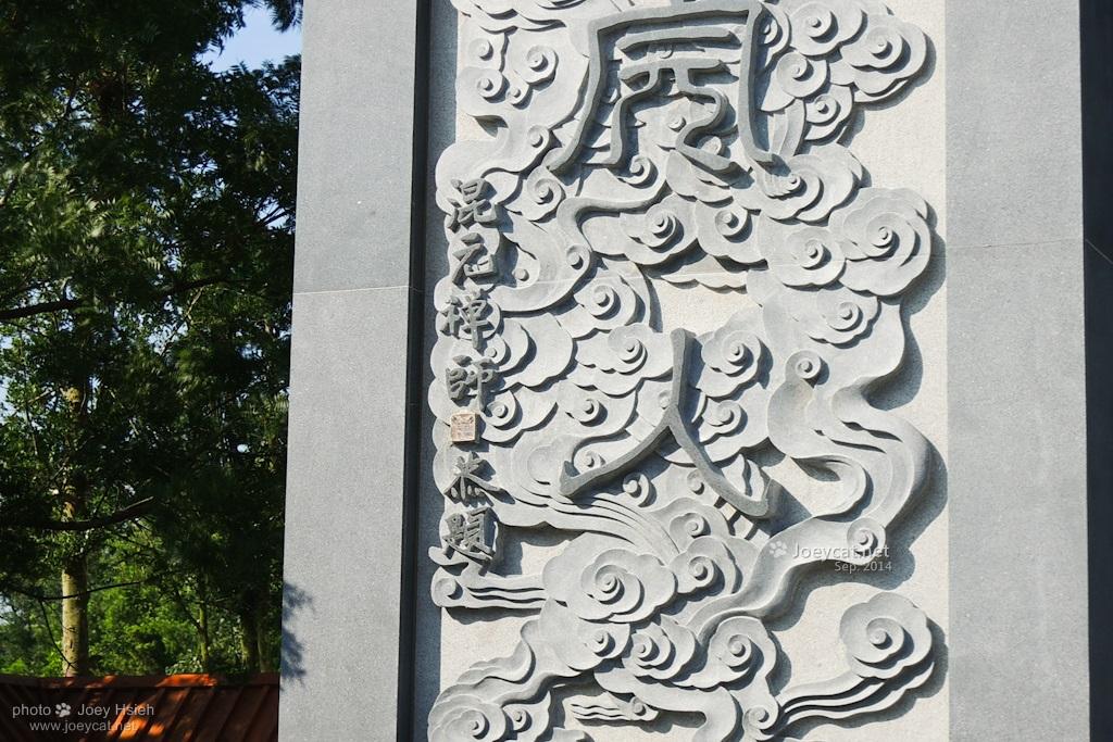 易經大學 九龍壁 混元禪師