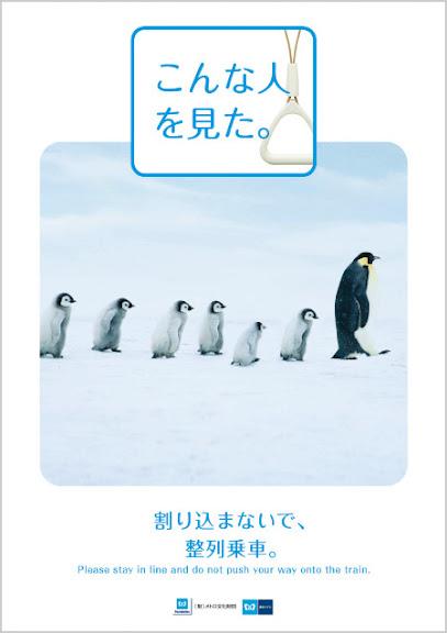 tokyo-metro-manner-poster-201107.jpg