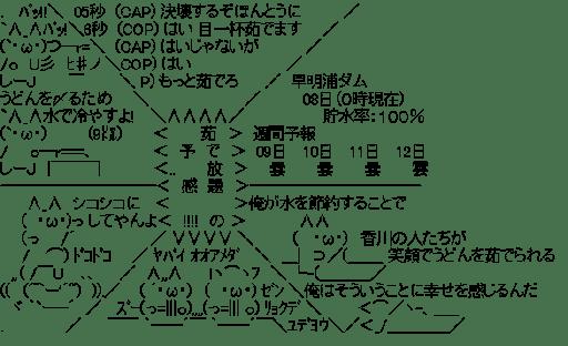 うどん県 茹で放題の予感!!!! (2012年流行語)