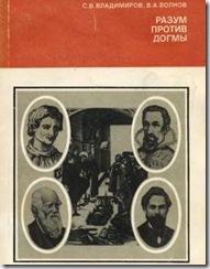 С.Владимиров, В.Волков. Разум против догмы