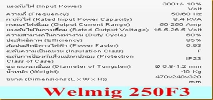 ตู้เชื่อมไฟฟ้าMIG-MAG 250F Sp