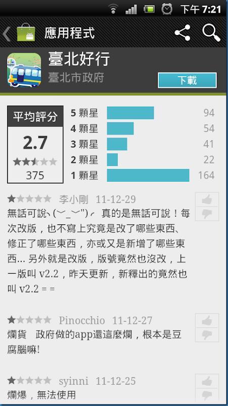 screenshot_2012-01-03_1921_1