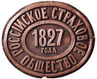 Одна из ранних досок  Российского страхового общества.