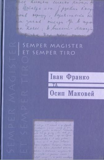 Про взаємини І. Франка та Осипа Маковея