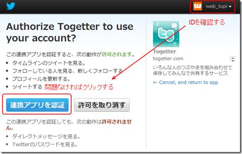 Twitter - アプリケーション認証