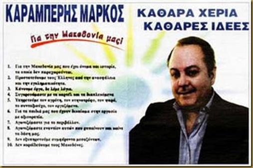 Υποψήφιος Αντιπεριφερειάρχης του ΛΑΟΣ για την περιφέρεια Κεντρικής Μακεδονίας (Νομός Ημαθίας) ήταν ο φερόμενος σαν αρχηγός της μαφίας της Θεσσαλονίκης, Μάρκος Καραμπέρης.