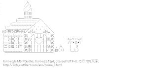 [AA]おかしの家
