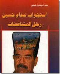 استجواب صدام حسين