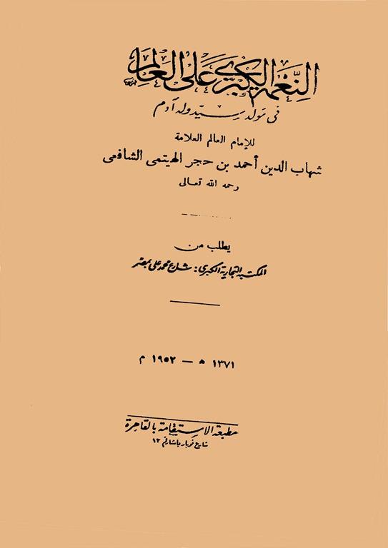 mawlid_ibnhajar_صفحة_01