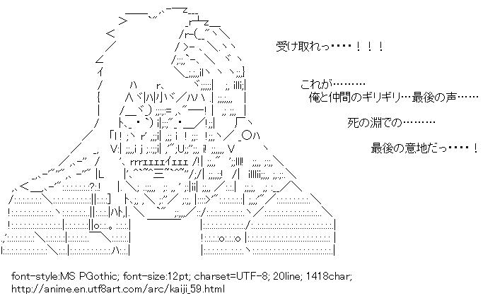 Kaiji,Ito Kaiji
