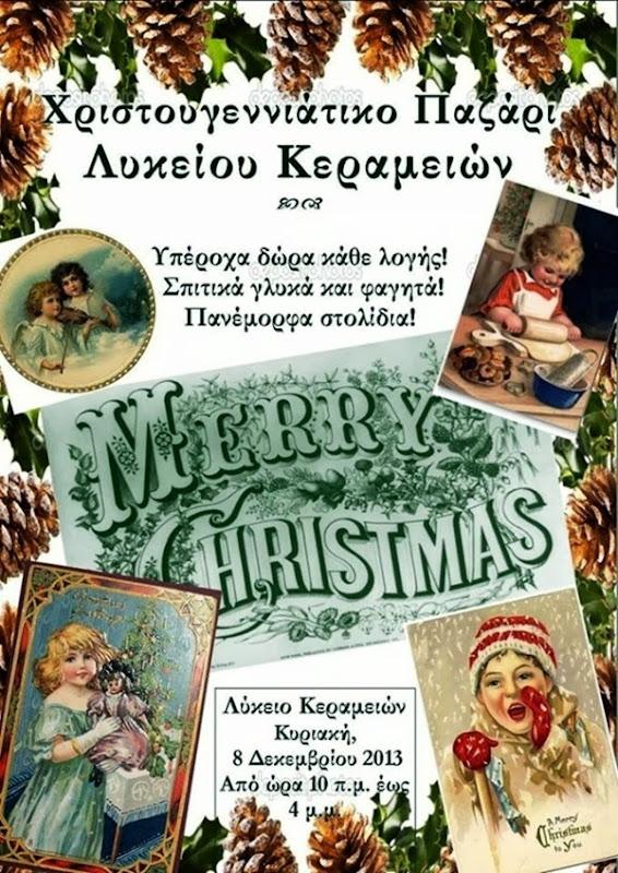 Χριστουγεννιάτικο παζάρι από το Λύκειο Κεραμειών (8.12.2013)